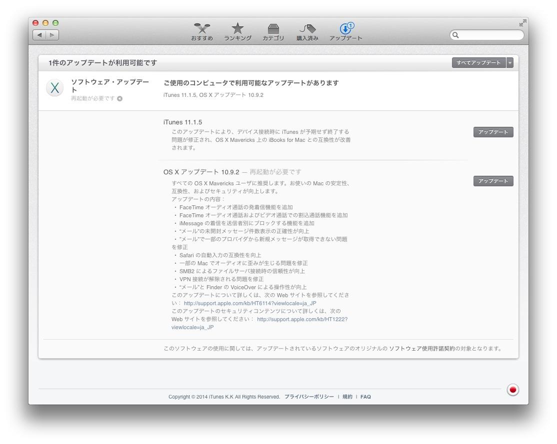 macosx1092update02.jpg