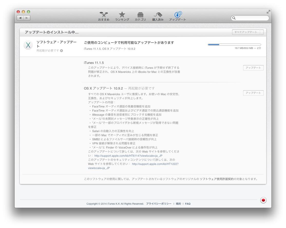 macosx1092update03.jpg