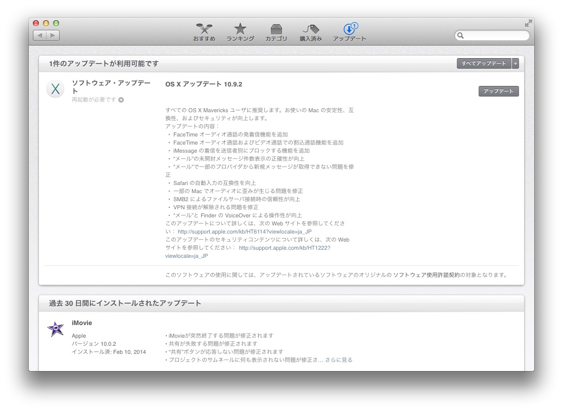 macosx1092update06.jpg