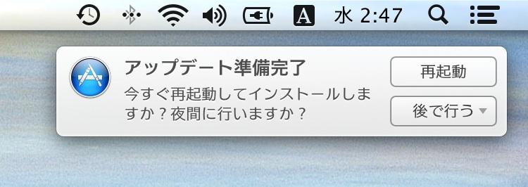 osxupdate20140201.jpg