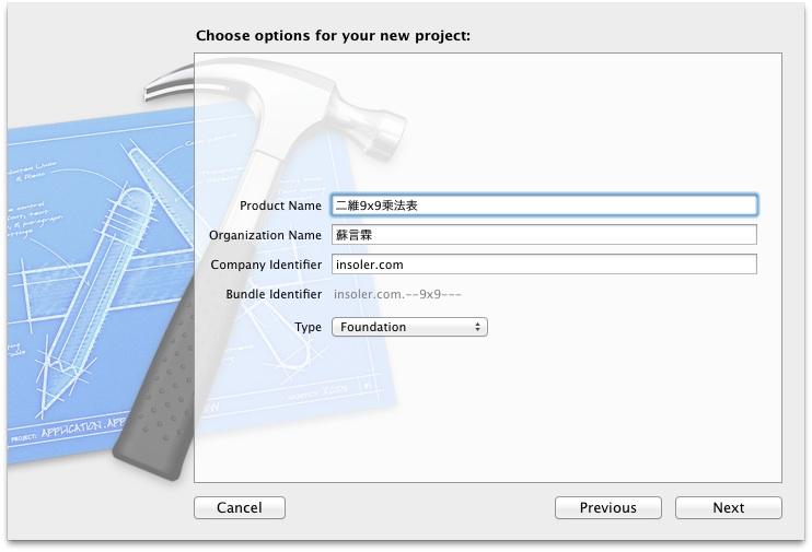 xcode5008.jpg