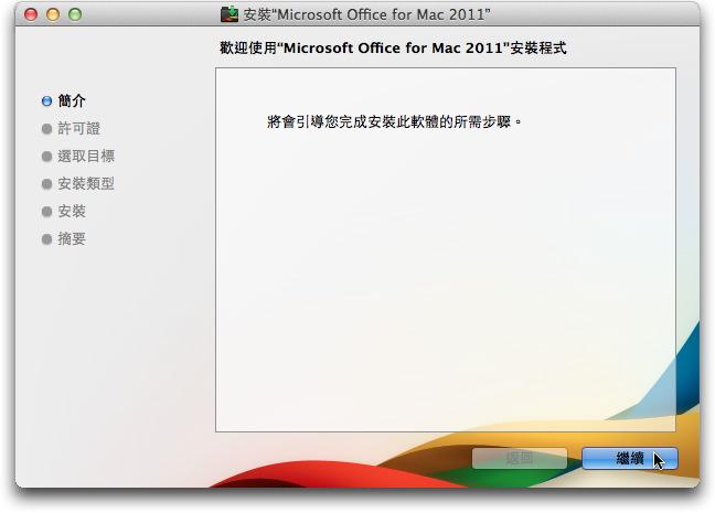 office2011macchinadvd003.jpg