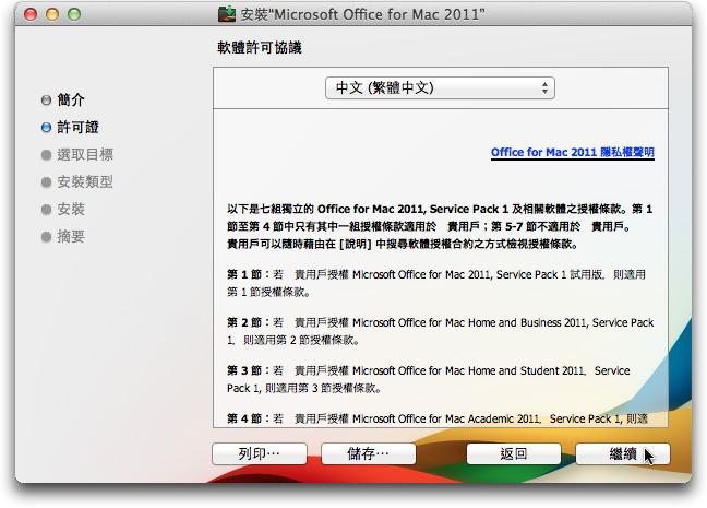 office2011macchinadvd004.jpg