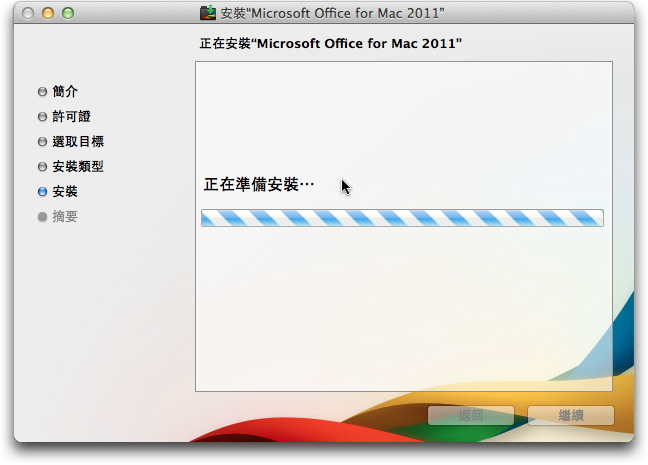 office2011macchinadvd009.jpg