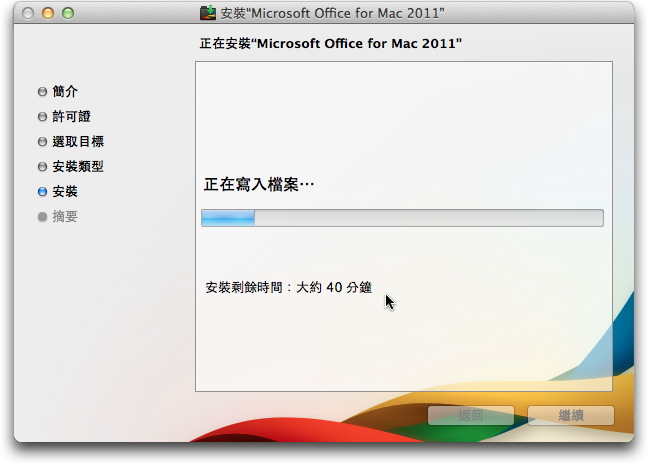 office2011macchinadvd010.jpg