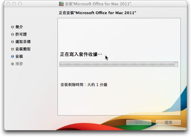 office2011macchinadvd011.jpg