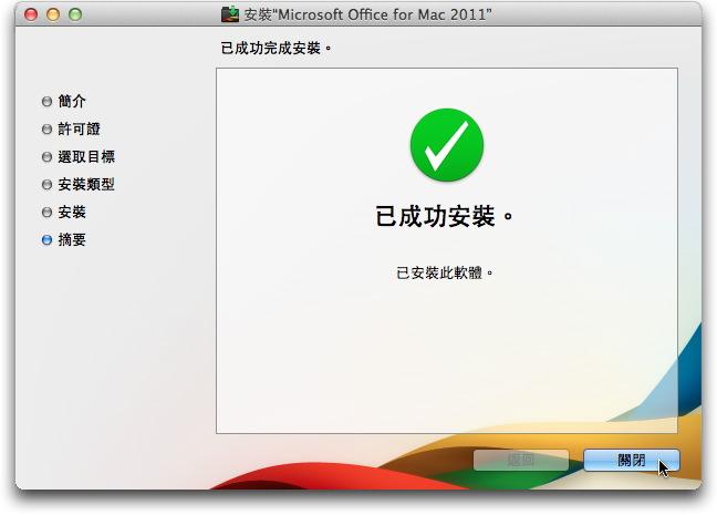 office2011macchinadvd012.jpg