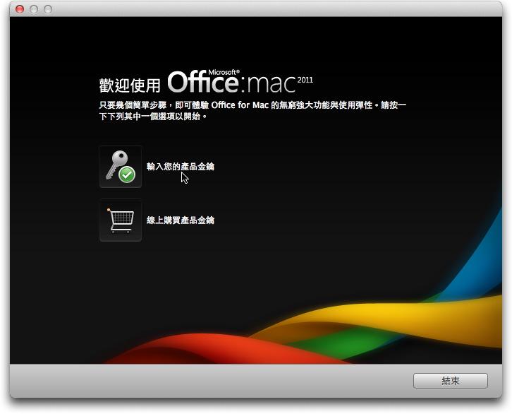 office2011macchinadvd015.jpg