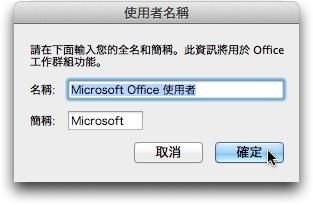 office2011macchinadvd023.jpg