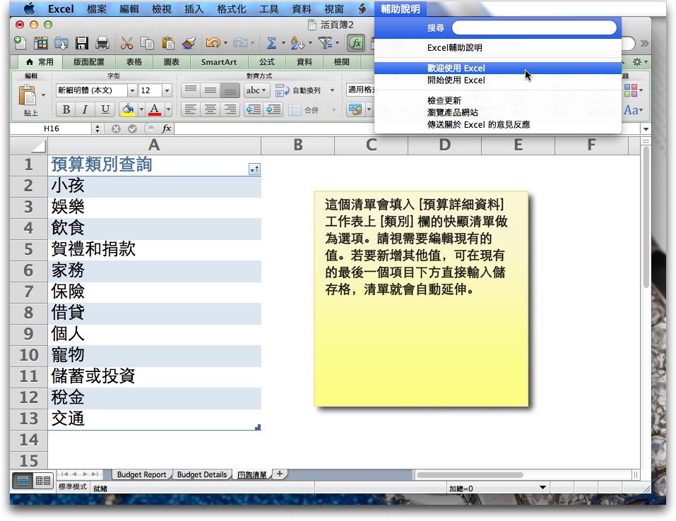office2011macchinadvd028.jpg