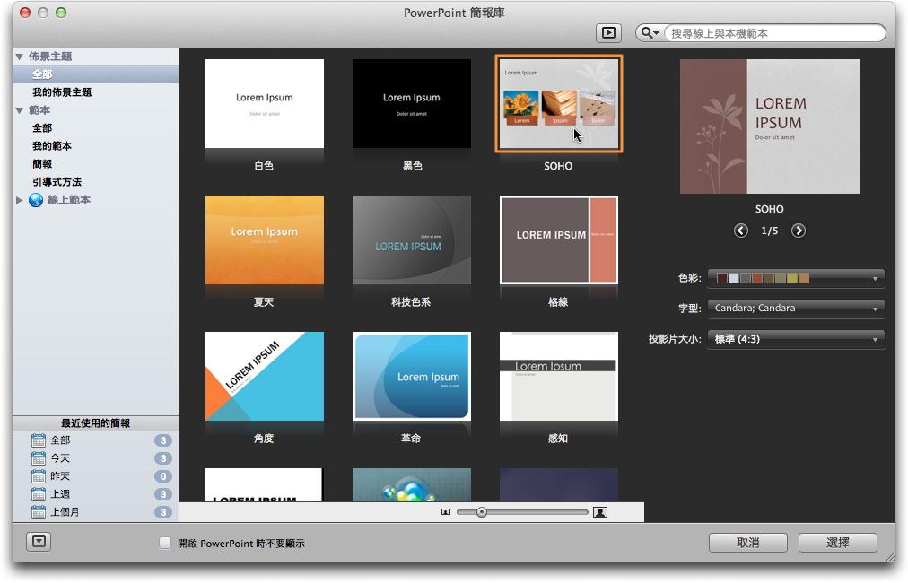 powerpoint2011001.jpg