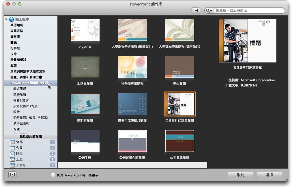 powerpoint2011002.jpg