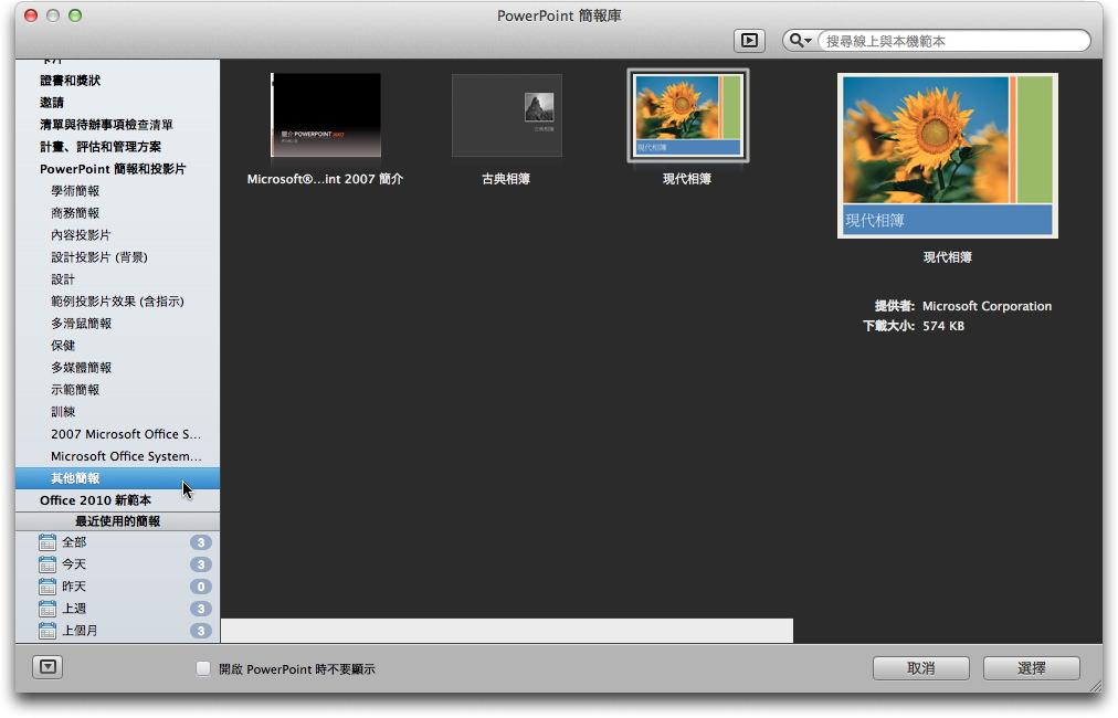 powerpoint2011003.jpg