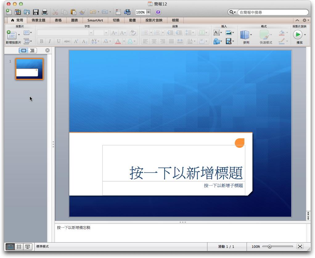 powerpoint2011006.jpg