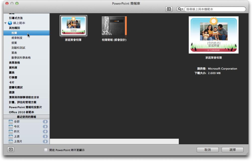 powerpoint2011007.jpg