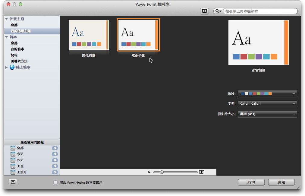 powerpoint2011012.jpg