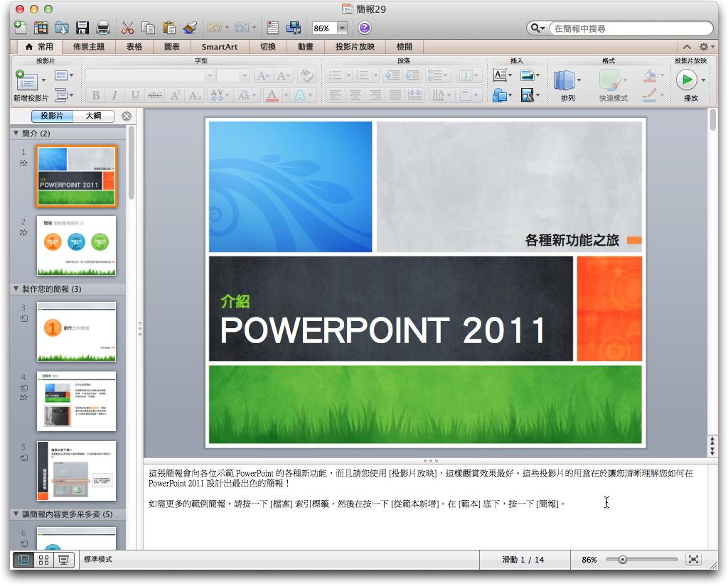 powerpoint2011013.jpg