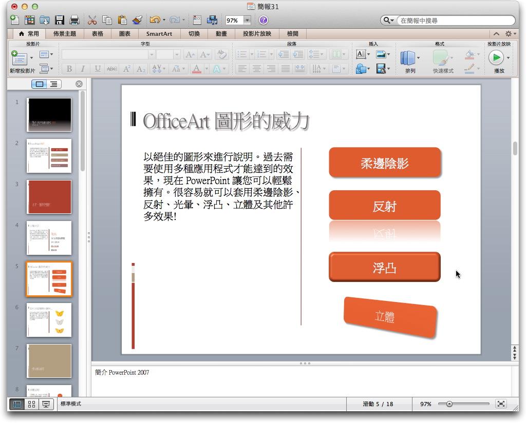 powerpoint2011014.jpg