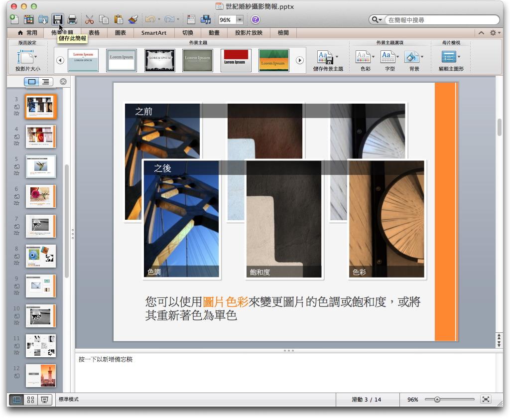 powerpoint2011015.jpg