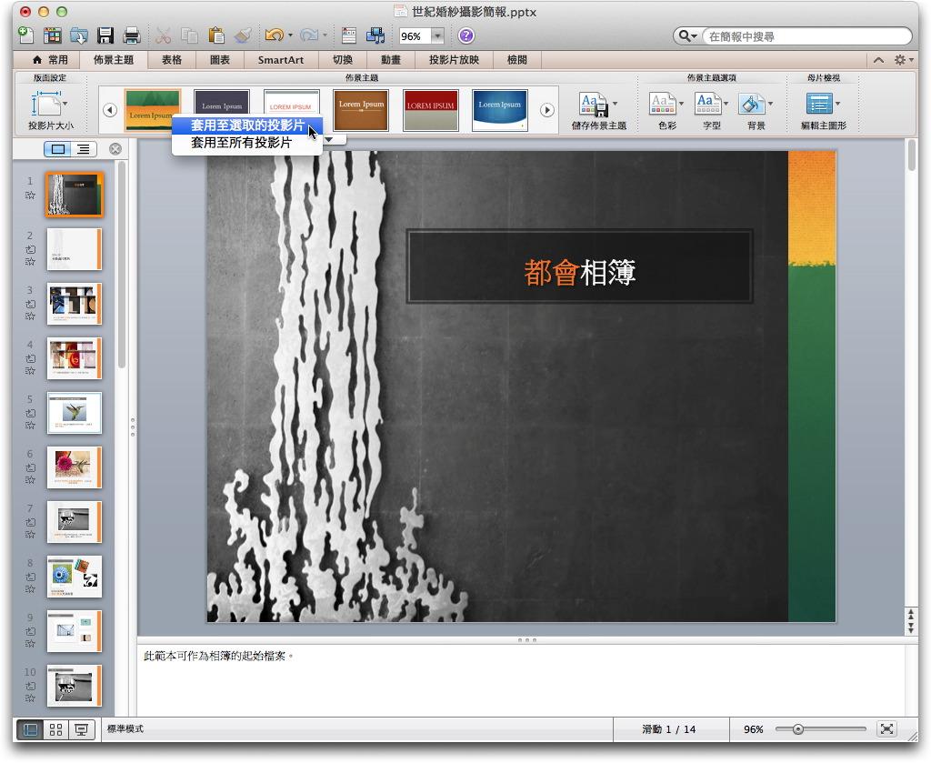 powerpoint2011016.jpg