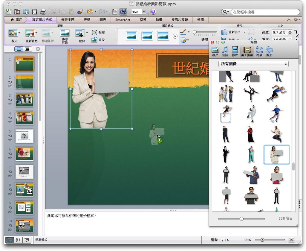 powerpoint2011022.jpg