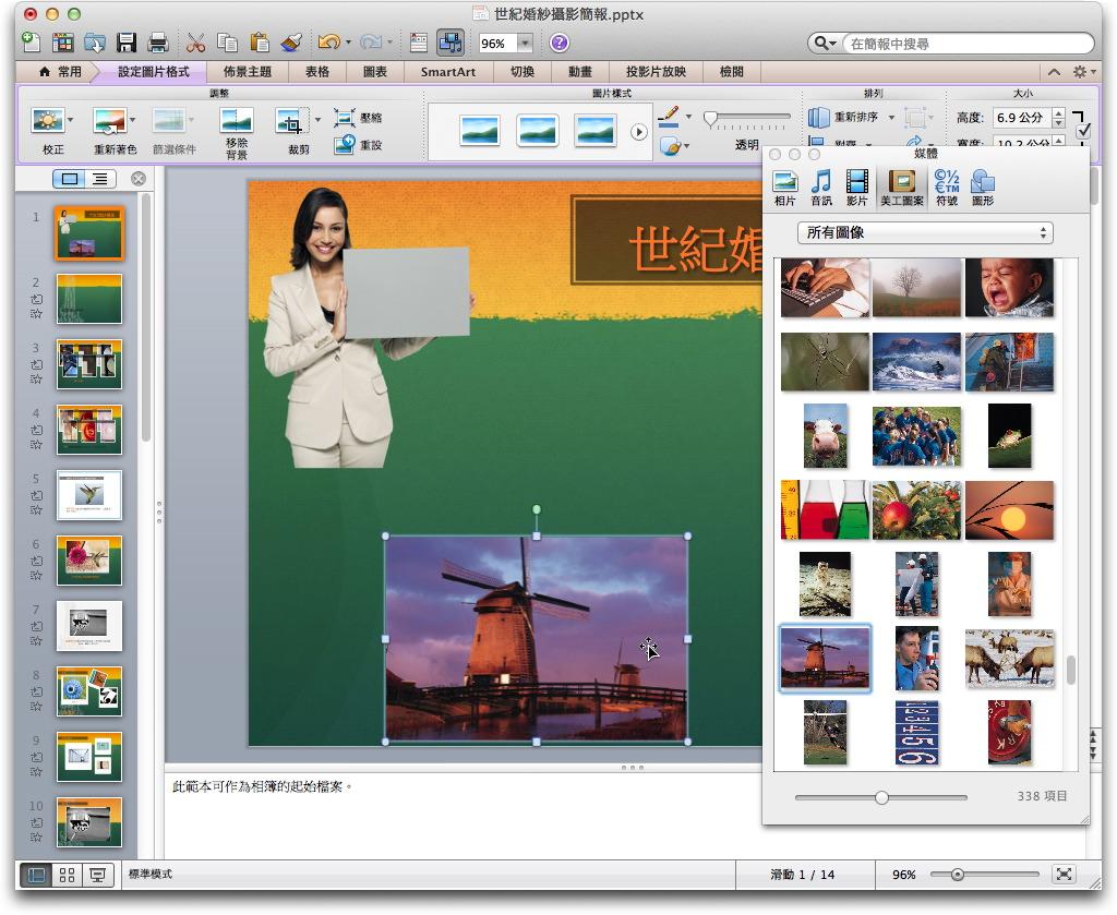 powerpoint2011023.jpg