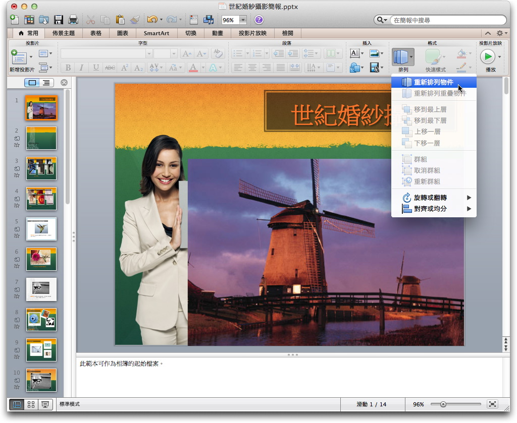 powerpoint2011024.jpg