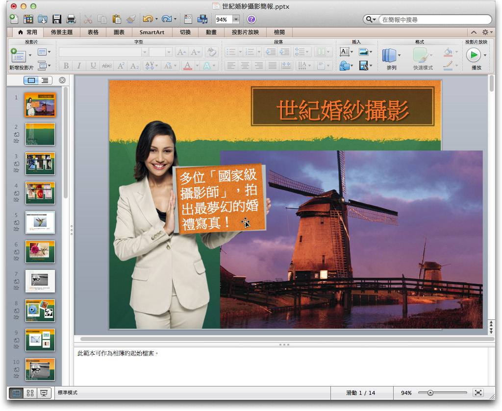 powerpoint2011026.jpg