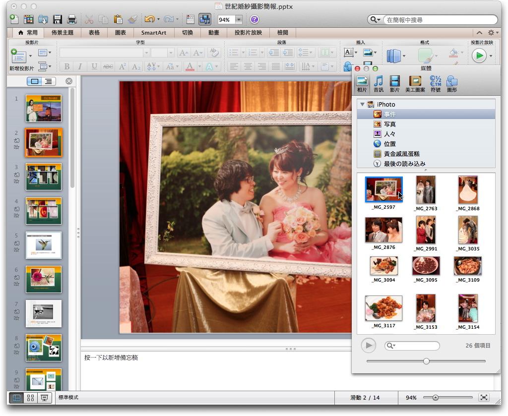 powerpoint2011028.jpg