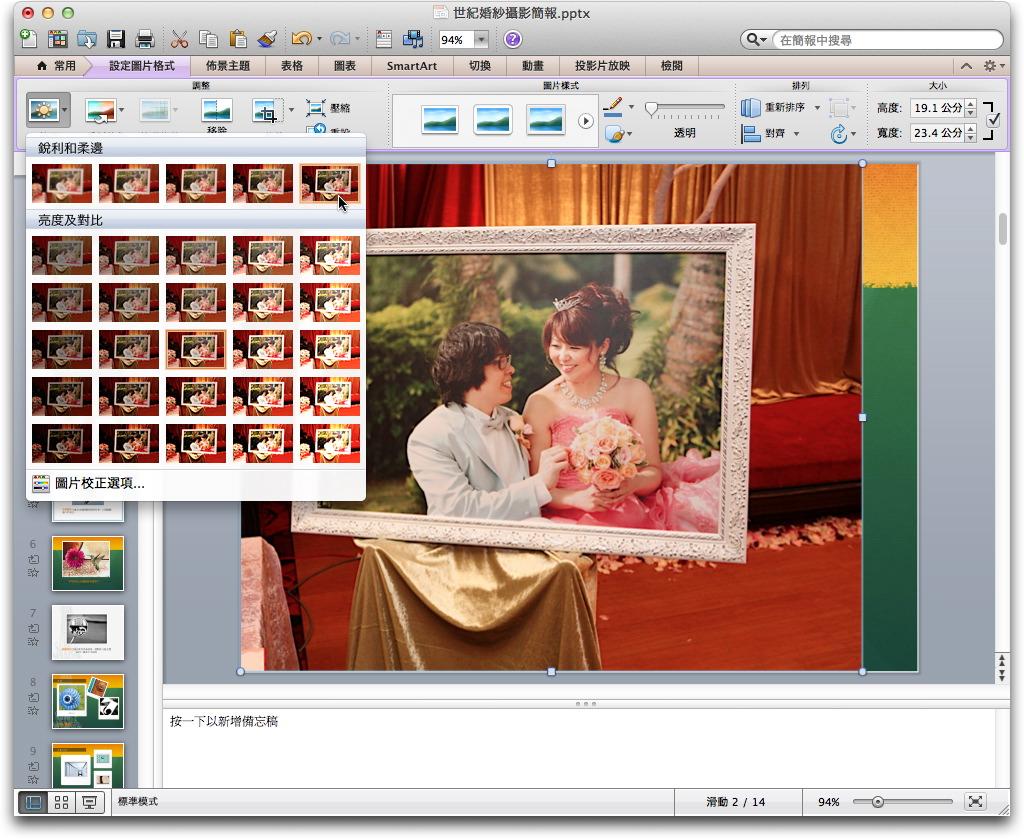 powerpoint2011029.jpg