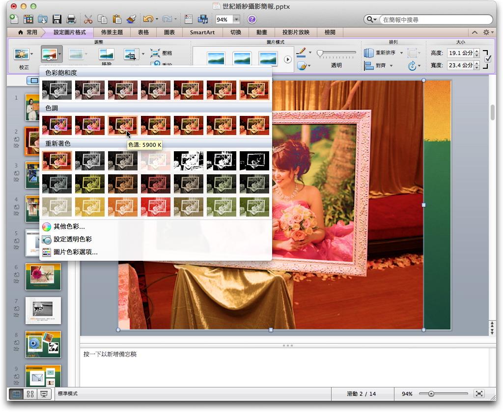 powerpoint2011030.jpg