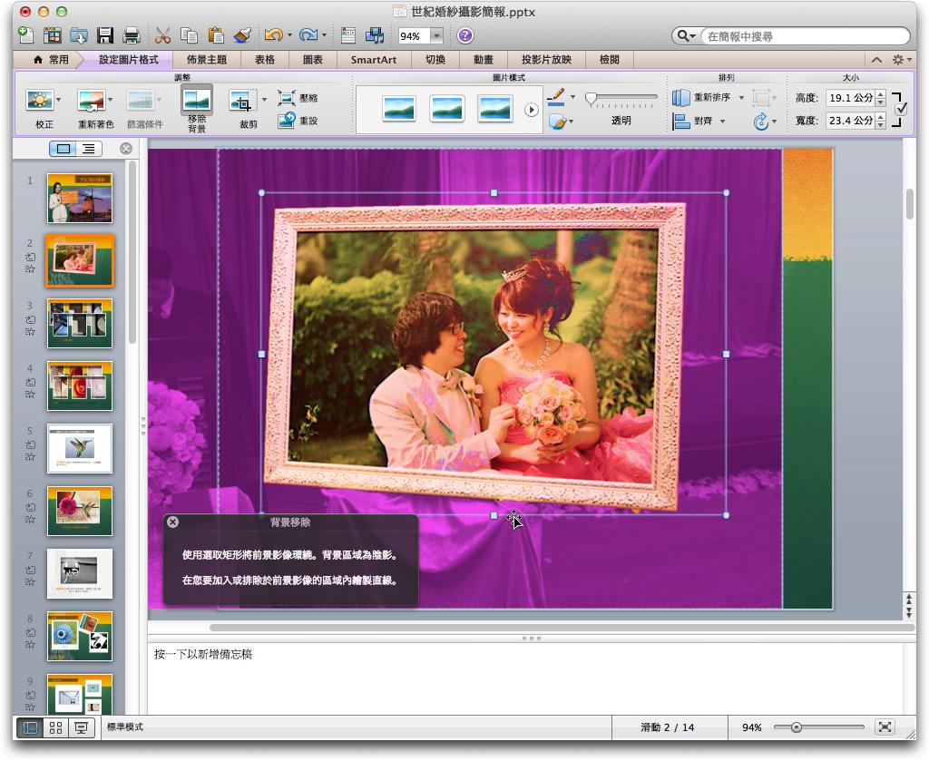 powerpoint2011031.jpg