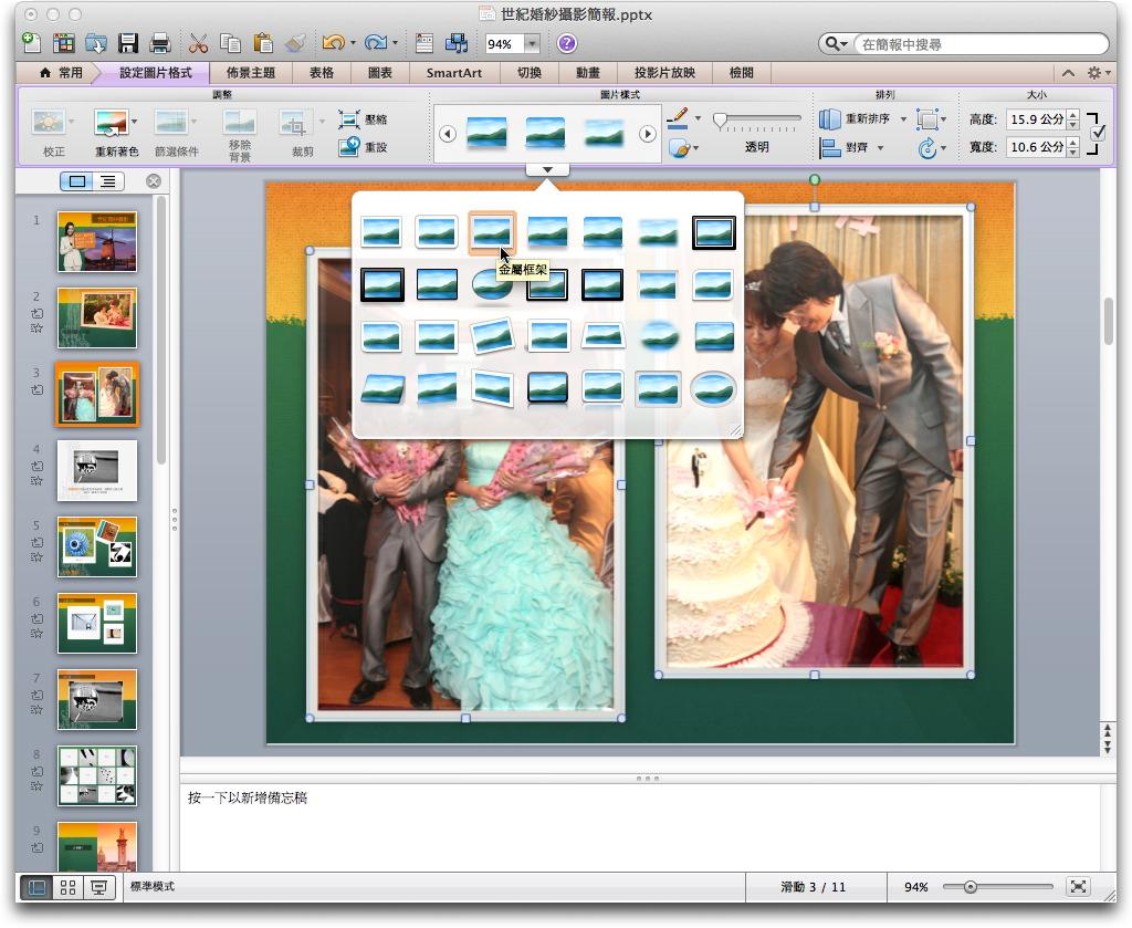 powerpoint2011033.jpg