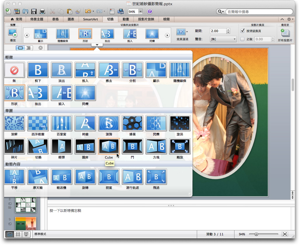 powerpoint2011035.jpg
