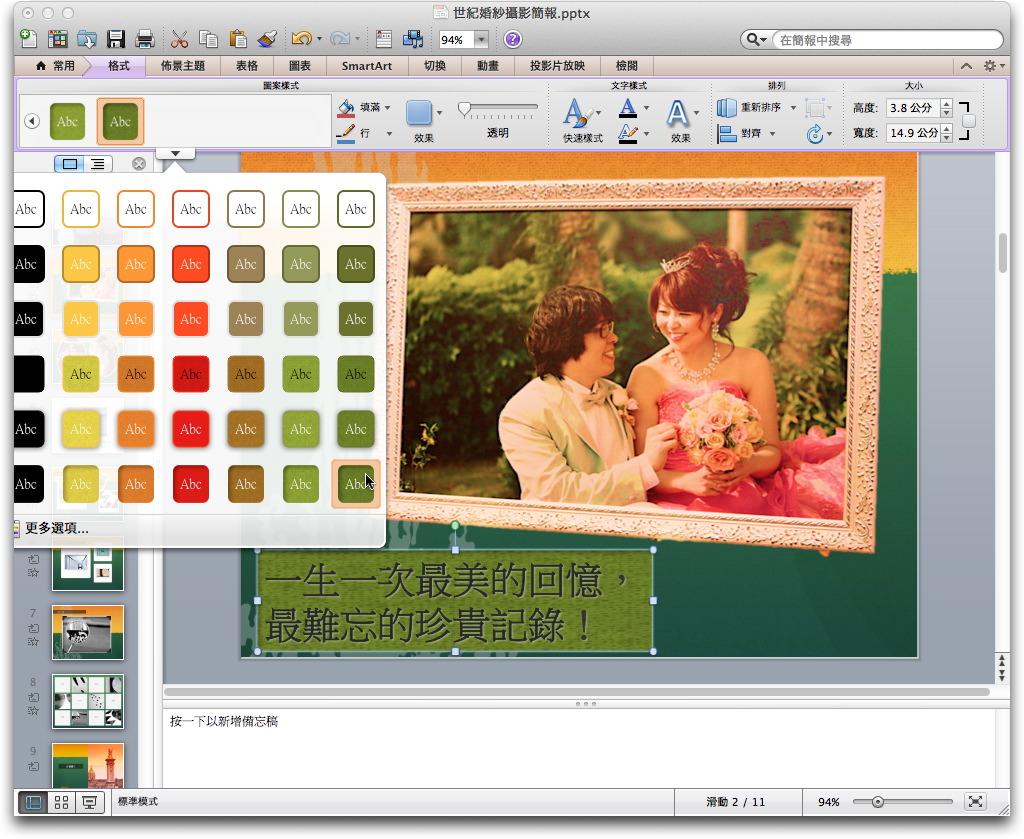 powerpoint2011037.jpg