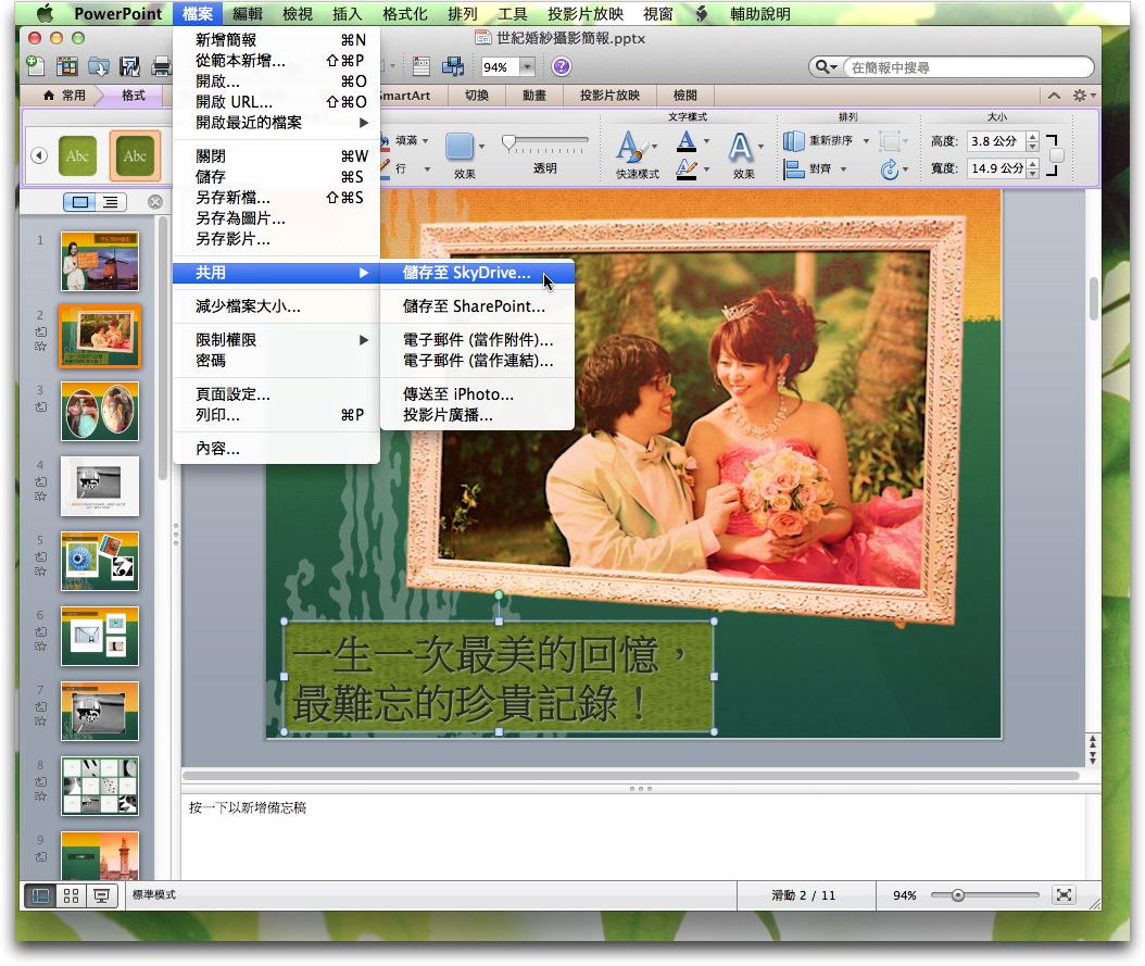 powerpoint2011038.jpg