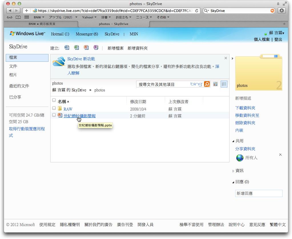 powerpoint2011043.jpg