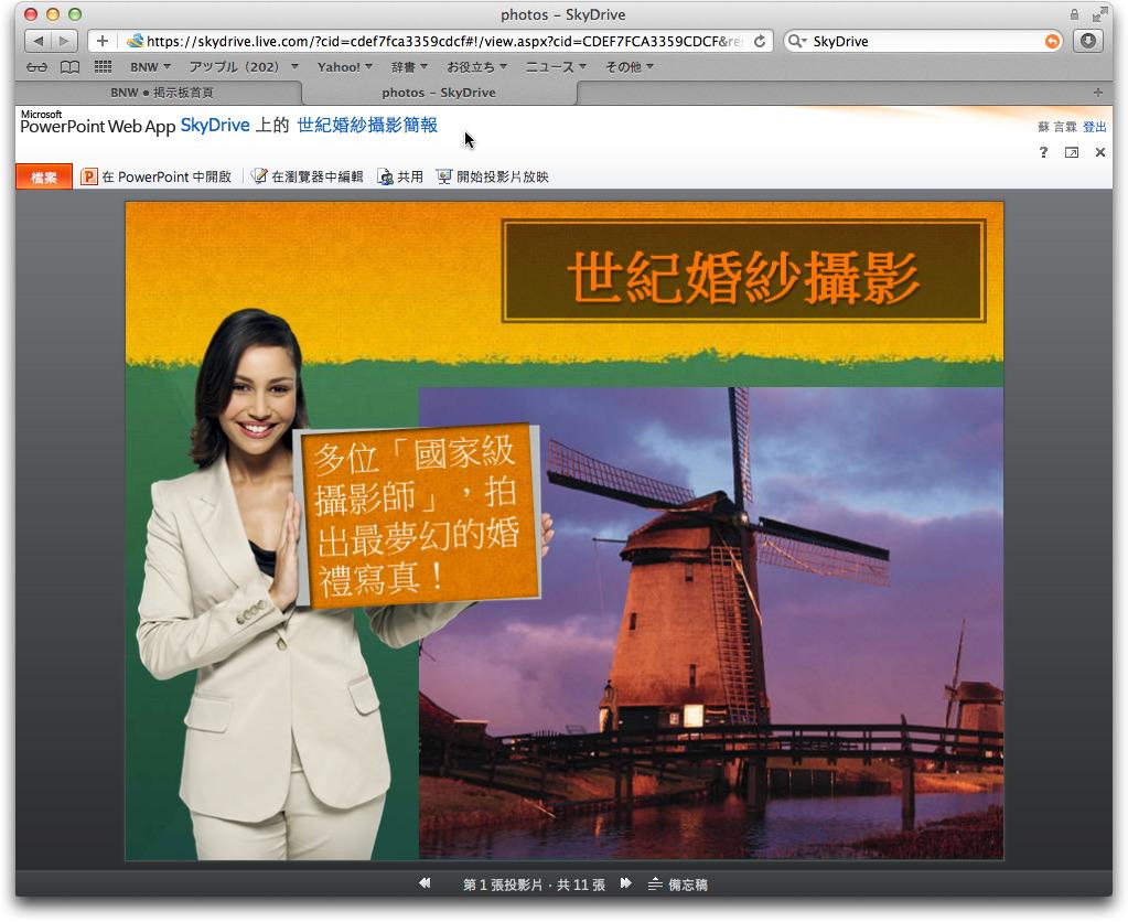 powerpoint2011044.jpg