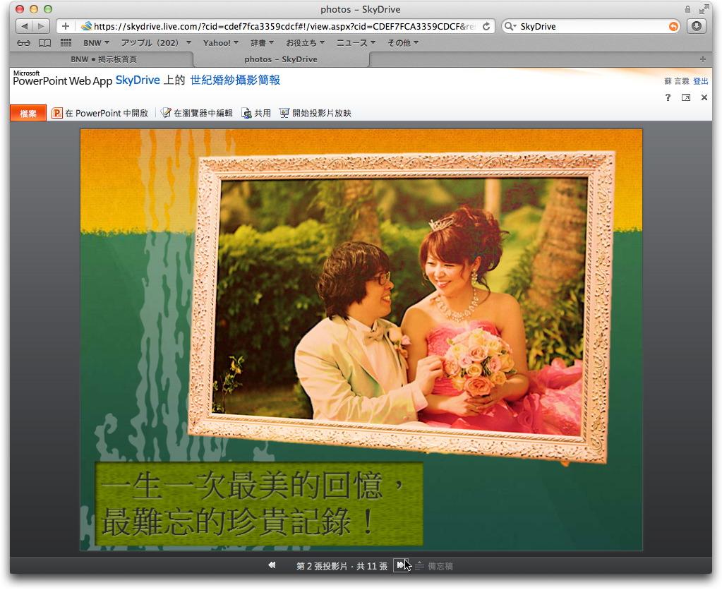 powerpoint2011045.jpg