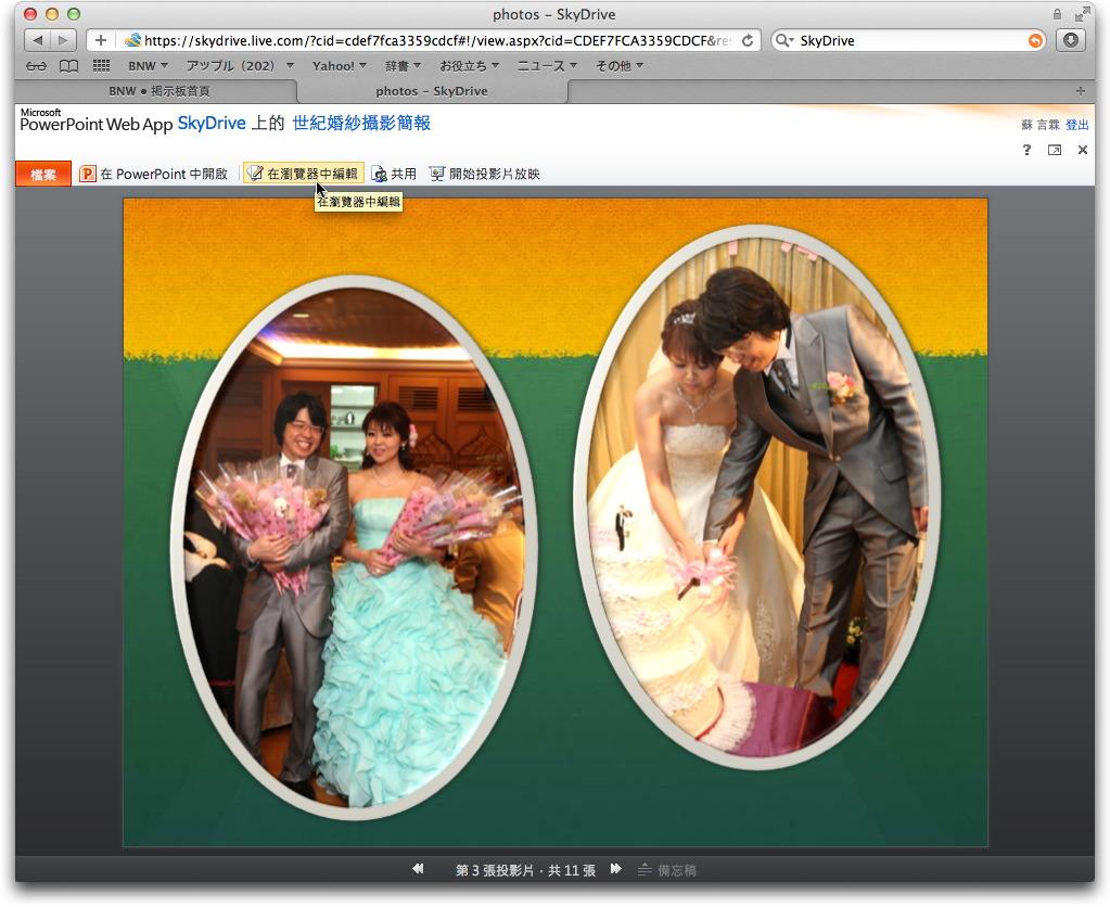 powerpoint2011046.jpg
