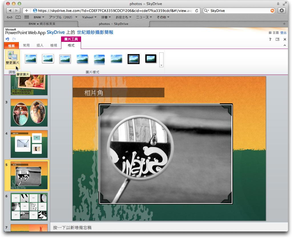 powerpoint2011048.jpg