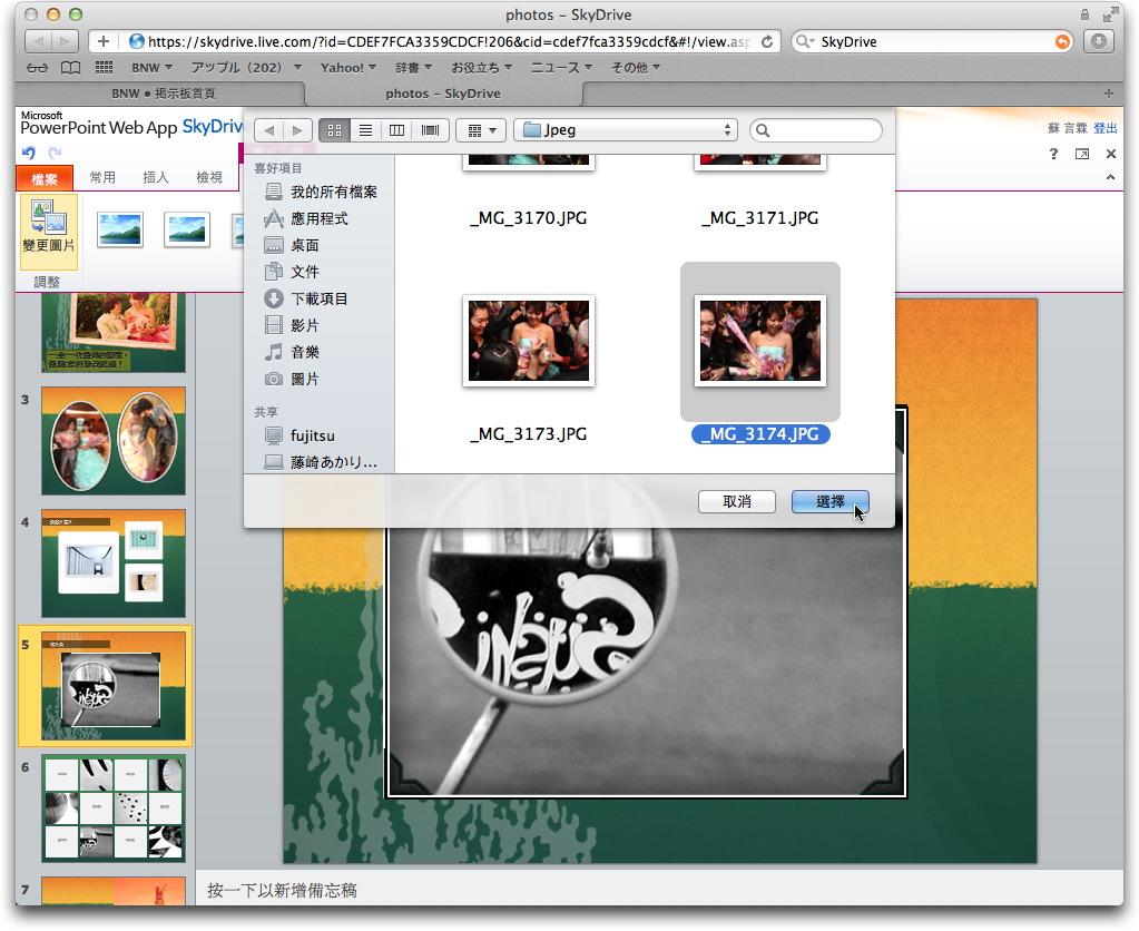 powerpoint2011049.jpg