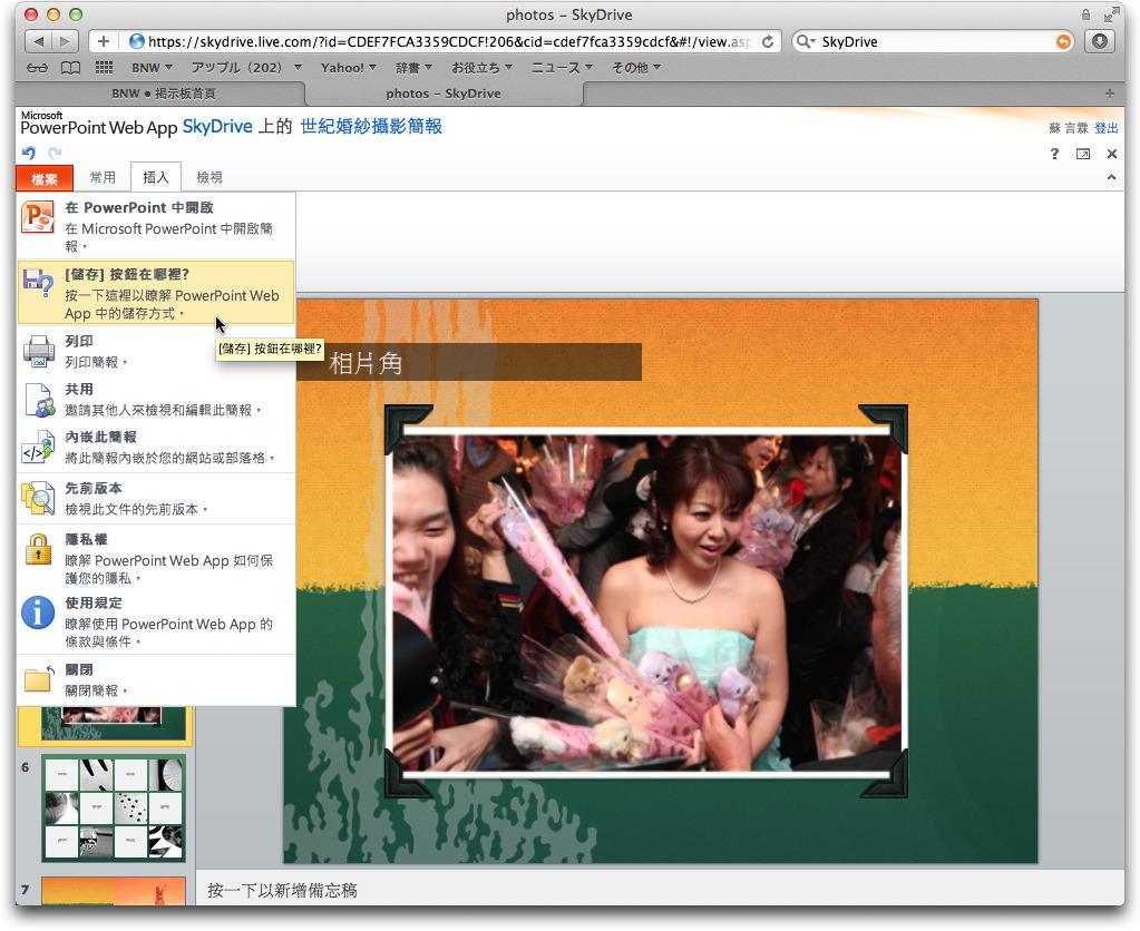 powerpoint2011050.jpg