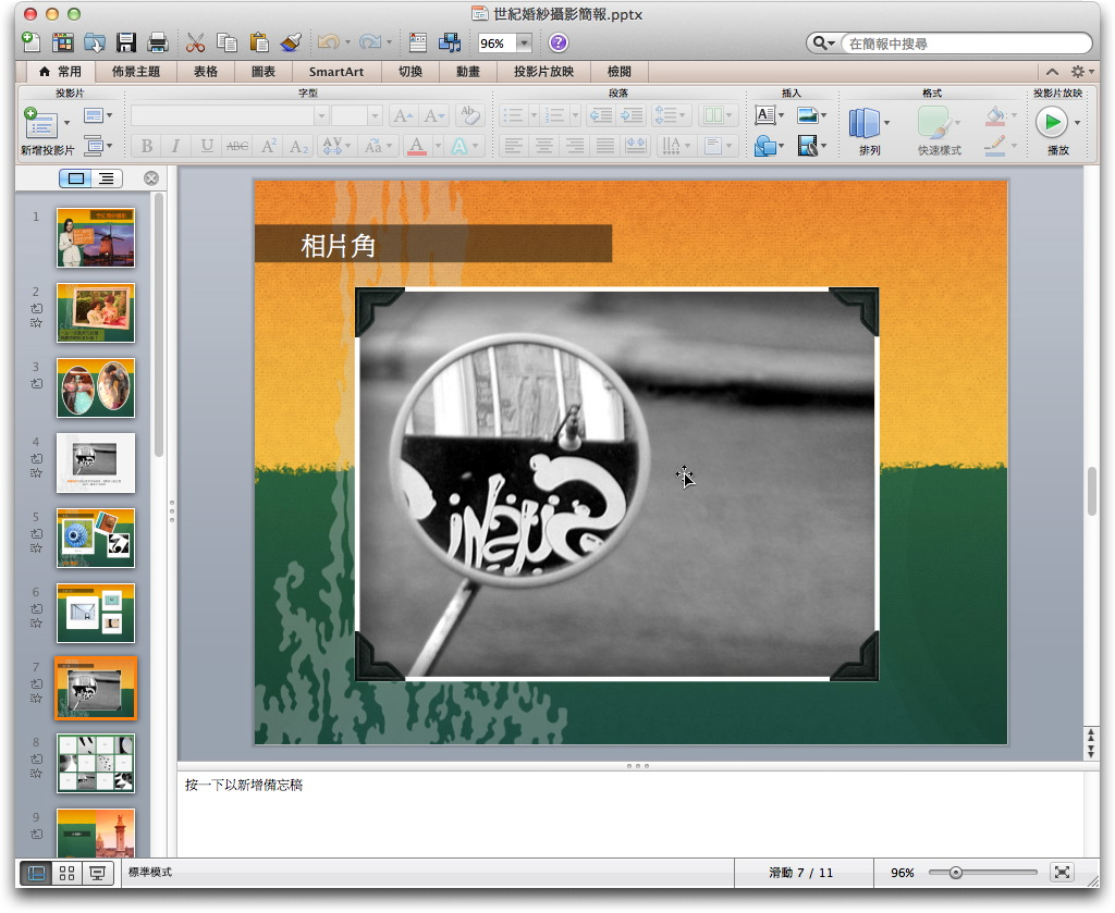 powerpoint2011056.jpg