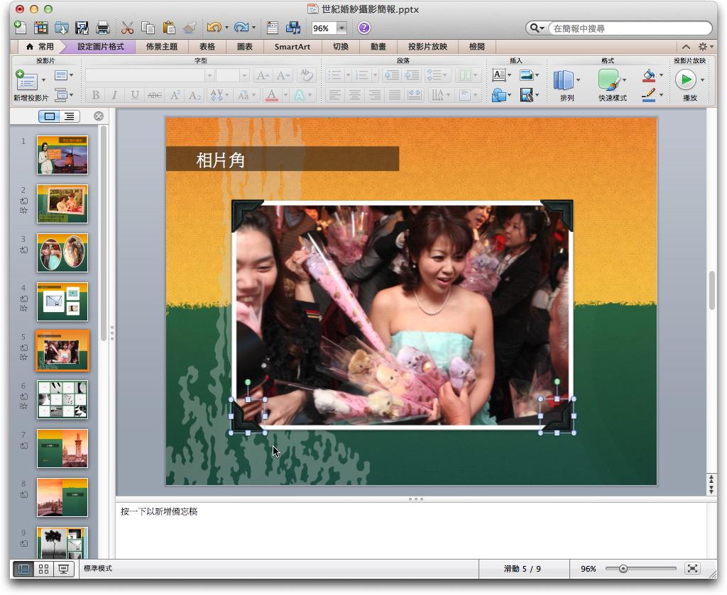 powerpoint2011060.jpg
