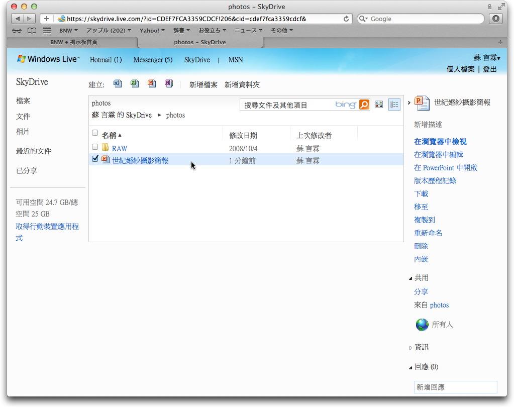 powerpoint2011061.jpg
