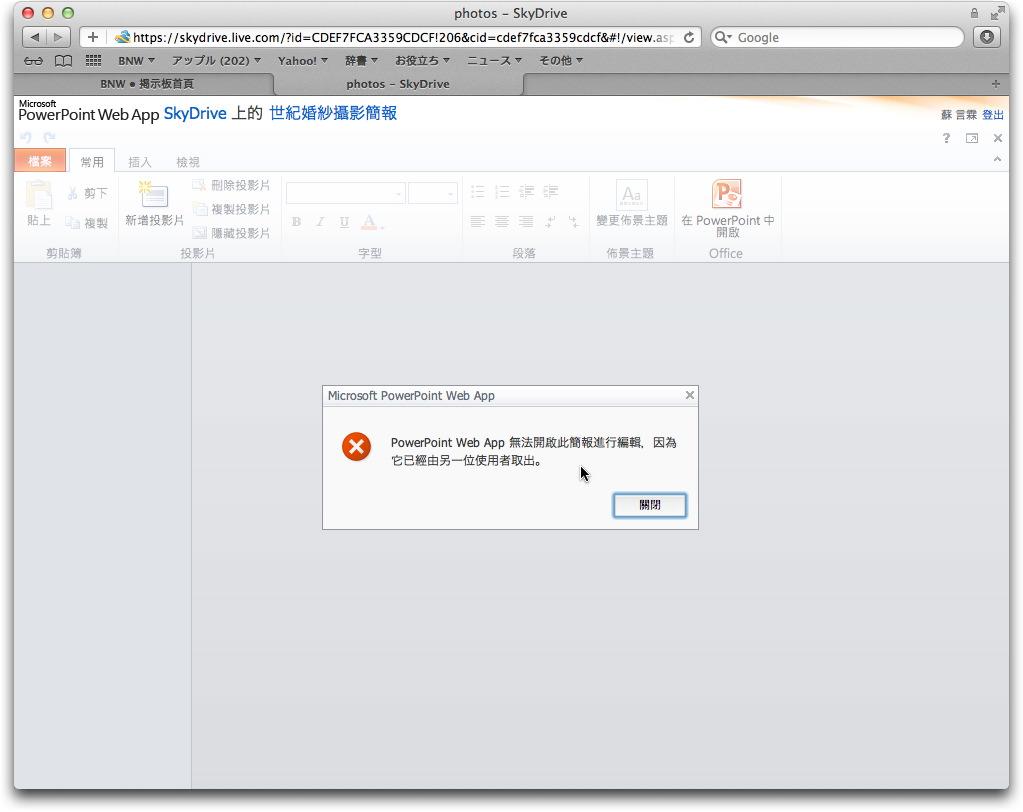 powerpoint2011062.jpg