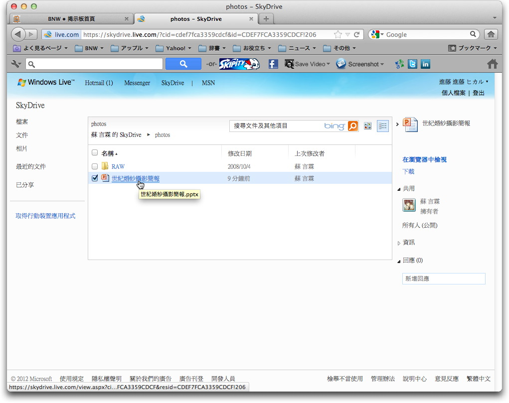 powerpoint2011064.jpg