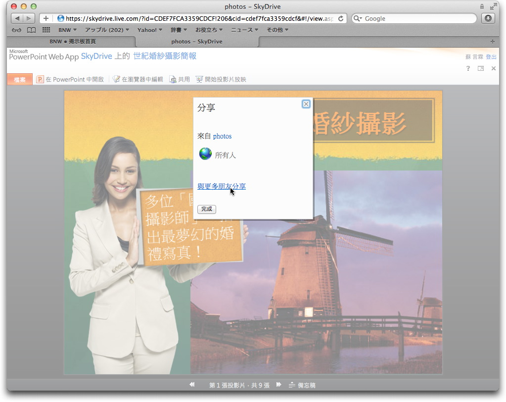 powerpoint2011066.jpg