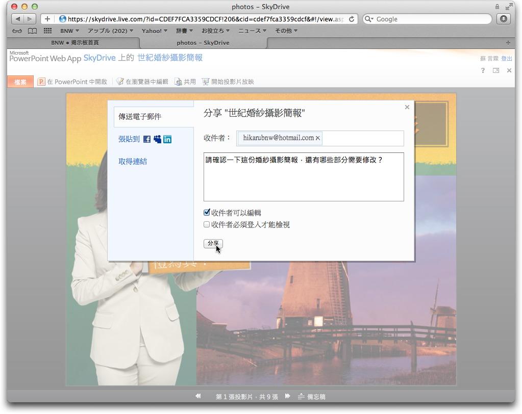 powerpoint2011067.jpg